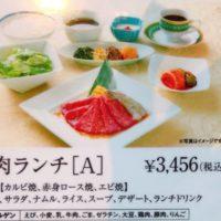 叙々苑のランチメニューを食べてみたよ!2500円から♬熊本に初出店!!