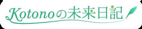 Kotonoの未来日記